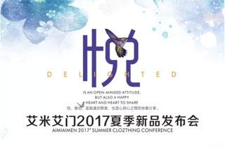 """""""悦""""艾米艾门童装2017夏季新品发布会邀请函"""