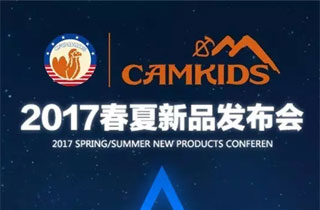 CAMKIDS垦牧2017年春夏新品订货会邀请函