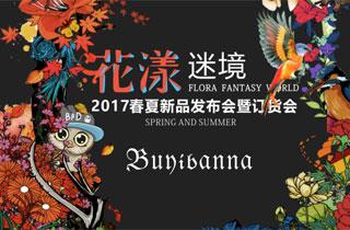 """布衣班纳 """"花漾迷境""""2017春夏新品发布会暨订货会即将隆重举行"""