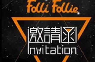 国际轻奢FolliFollie―2017・洪荒之力订货会即将开始