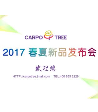 卡波树童装2017春夏新品发布会