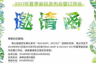 RAG MART2017夏季新品发布会暨订货会