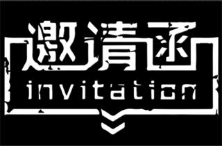 9月19日 玛玛米雅2017春夏新品发布会约定你