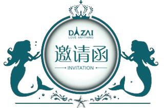 DIZAI(棣仔)童装2017年春夏新品发布会邀请您莅临
