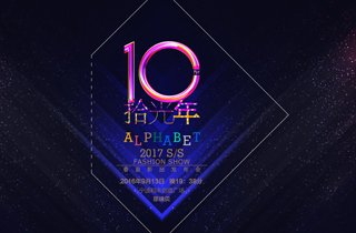 Alphabet爱法贝&U-JAR2017春夏新品发布会