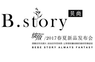"""杭州B.story贝尚品牌童装2017年""""绽放""""春夏新品主题订货会"""