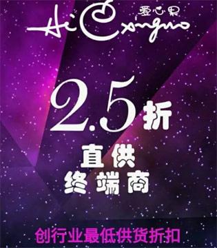 爱心果2017春夏新品订货会在山西太原首站即将开幕!