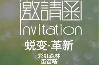 """""""彩虹森林""""笛笛嗒2017春夏装新品鉴赏会即将开始"""