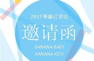 香蕉宝贝2017春夏订货会 秋的诗意承载春的绚烂