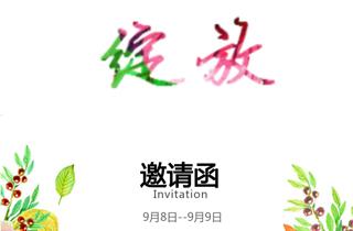贵族童话2017春夏新品发布会
