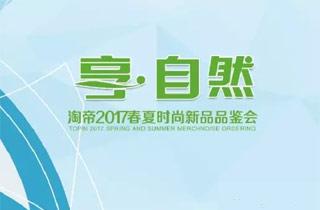 淘帝2017春夏新品发布会 ―― 享・自然
