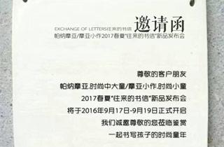 帕纳摩亚&摩亚小作2017春夏新品订货会