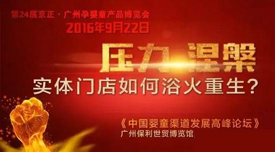 第24届京正・广州孕婴童展大爆料――中国婴童渠道发展高峰论坛