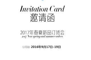 WQ.KIDS薇琪2017春夏新品订货会