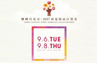 """""""爱 如此简单""""Cherry Chocolate 2017春夏新品订货会"""