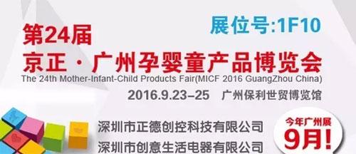 以正德创造未来―京正-广州孕婴童产品博览会--1F10馆