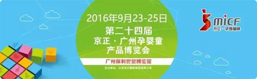 第24届京正・广州孕婴童展将开幕 比比乐已为您敞开怀抱!