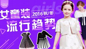 2016秋冬女童装流行趋势