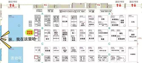 钙钙星独家新品璀璨亮瞎第24届京正・广州孕婴童展