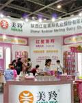 美羚诚邀您共聚京正・广州孕婴童产品博览会
