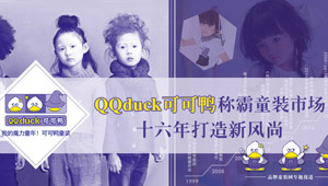 QQduck可可鸭称霸童装市场 十六年打造新风尚