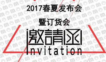蒙奇奇2017春夏新品发布会约定您!