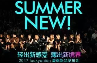 乐客友联LuckyUnion2017夏季新品发布会即将起航