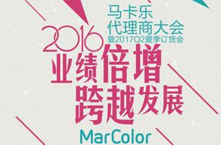 2016年马卡乐品牌代理商大会暨2017Q2夏季订货会即将开始