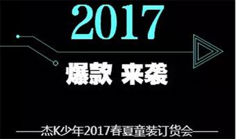 杰K少年2017春夏新品发布会约定您!
