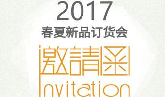 听画2017春夏新品发布会即将开始!