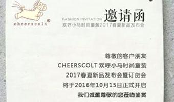 欢呼小马2017春夏新品发布会即将开启