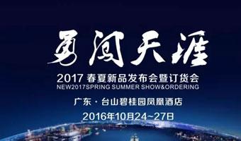 """淘气贝贝""""勇闯天涯""""2017春夏新品发布会暨订货会"""