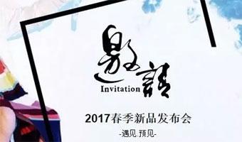 """兔子杰罗&班米熊2017春季新品发布会""""遇见.预见"""""""