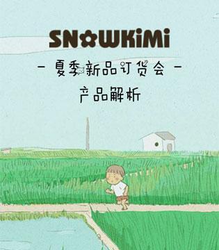 "SNOWKIMI 2017冬季订货会 ""夏·意""行将动身!"
