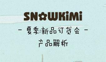 "SNOWKIMI2017夏季订货会 ""夏・意""即将启航!"