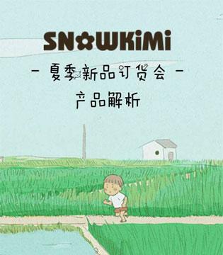 "SNOWKIMI 2017夏季订货会 ""夏・意""即将启航!"