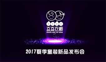豆豆衣橱2017夏季童装新品发布会诚挚邀请