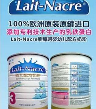 莱那珂专利生产的乳铁蛋白:为宝宝筑起三重防线