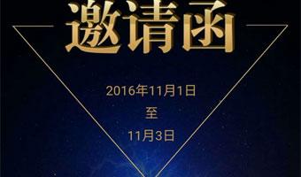 柏惠信子2017春夏新品发布会诚邀您莅临!