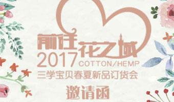三学宝贝・女中大童2017春夏新品订货会诚邀您莅临!