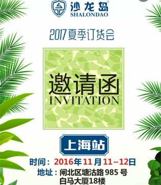 沙龙岛2017夏季新品订货会即将开始!