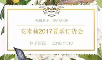 2017夏季新品发布会 安米莉带你提前吹明年夏季的风