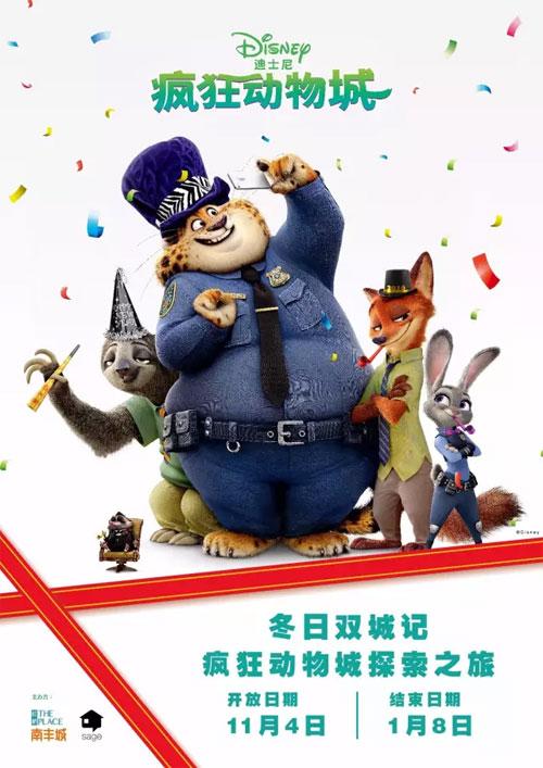 《疯狂动物城》主题活动展登陆魔都 开启冬日双城记!