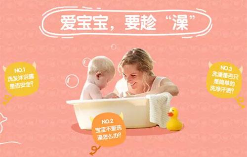 安贝儿:宝宝洗澡学问多 安全温和最重要