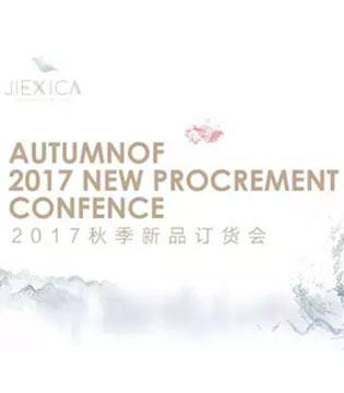 JIEXICA杰西凯2017秋季新品订货会(广州站)期待你的到来