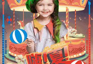 "DOLAMA哆啦猫""嗨!夏""2017年夏季新品发布即将开始!"