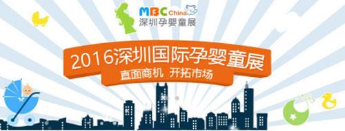 专访费雄:深圳孕婴童展聚焦买家群体邀约 效果才是第一位