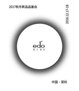 edo  kids一度童装2017秋冬新品发布会即将开始!
