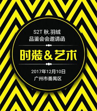 S2T双色瞳2017秋羽绒服新品品鉴会即将召开!