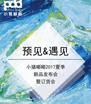 2017小猪嘟嘟夏季新品订货会将在浙江湖州盛大开幕!